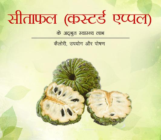 Health Benefits of Custard Apple in Hindi सीताफल (कस्टर्ड एप्पल) के अद्भुत स्वास्थ्य लाभ - कैलोरी, उपयोग और पो