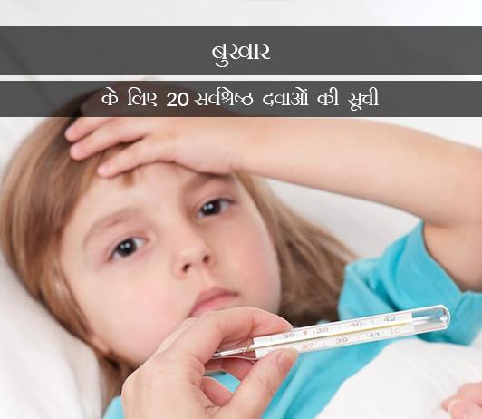 Medicines for Fever in Hindi बुखार के लिए 20 सर्वश्रेष्ठ दवाओं की सूची - संरचना, खुराक, लोकप्रियता (2019)