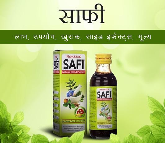Safi in Hindi साफी: लाभ, उपयोग, खुराक, साइड इफेक्ट्स, मूल्य