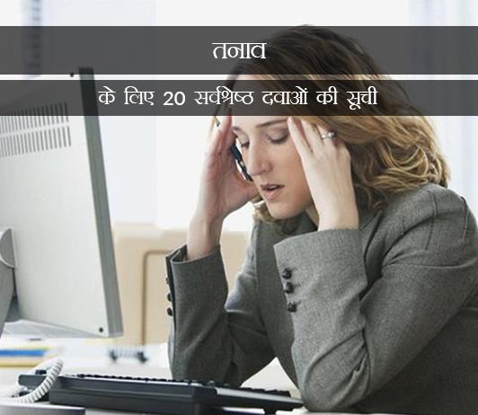 Medicines for Stress in Hindi तनाव के लिए 20 सर्वश्रेष्ठ दवाओं की सूची- संरचना, खुराक, लोकप्रियता (2019)