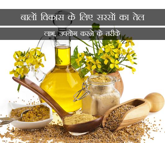 Mustard Oil for Hair Growth in Hindi बालों विकास के लिए सरसों का तेल: लाभ, उपयोग करने के तरीके और एक्सपर्ट टिप्स