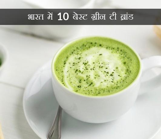 10 Best Green Tea Brands In India in Hindi भारत में 10 बेस्ट ग्रीन टी ब्रांड