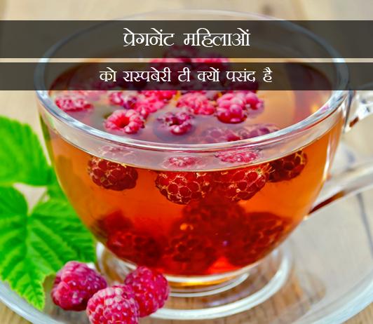 Why Pregnant Women Love Raspberry Tea in Hindi प्रेगनेंट महिलाओं को रास्पबेरी टी क्यों पसंद है