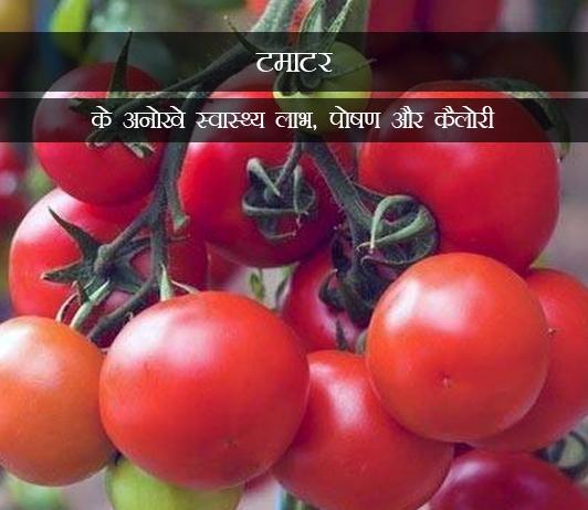 Unique Health Benefits of Tomato in Hindi टमाटर के अनोखे स्वास्थ्य लाभ, पोषण और कैलोरी