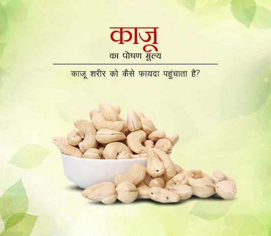 Cashew Nutritional Value in Hindi काजू का पोषण मूल्य: काजू शरीर को कैसे फायदा पहुंचाता है?