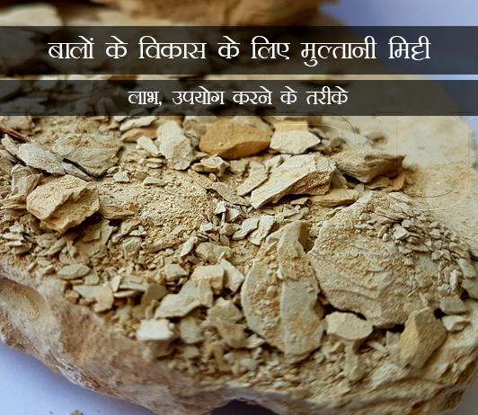 Multani Mitti for Hair Growth in Hindi बालों के विकास के लिए मुल्तानी मिट्टी: लाभ, उपयोग करने के तरीके और एक्सपर्ट टिप्स