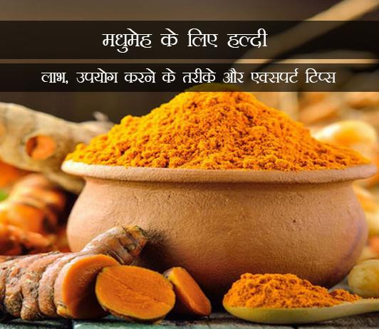 Turmeric for Diabetes in Hindi मधुमेह के लिए हल्दी: लाभ, उपयोग करने के तरीके और एक्सपर्ट टिप्स