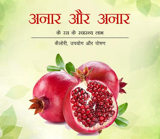 Health Benefits of Pomegranate & Pomegranate Juice in Hindi अनार और अनार के रस के स्वास्थ्य लाभ - कैलोरी, पोषण और उपयोग