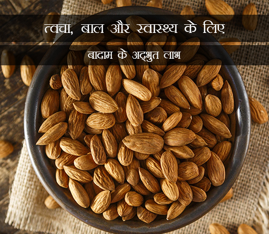 19 Amazing Benefits Of Almonds For Skin, Hair & Health in Hindi त्वचा, बाल और स्वास्थ्य के लिए बादाम के अद्भुत लाभ