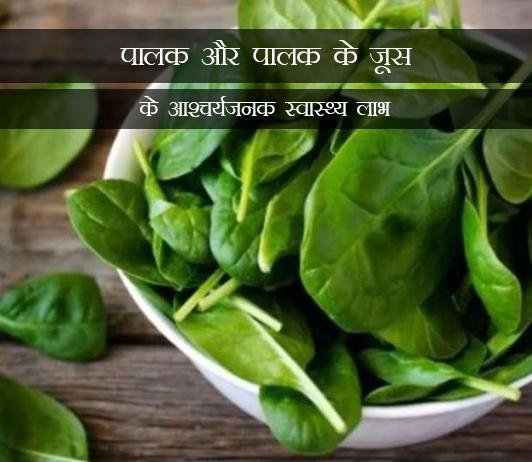 Surprising Health Benefits of Spinach & Spinach Juice in Hindi पालक और पालक के जूस के आश्चर्यजनक स्वास्थ्य लाभ, पोषण और कैलोरी