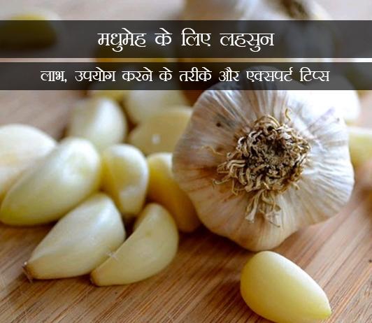 Garlic for Diabetes in Hindi मधुमेह के लिए लहसुन: लाभ, उपयोग करने के तरीके और एक्सपर्ट टिप्स