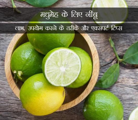 Lemon for Diabetes in Hindi मधुमेह के लिए नींबू: लाभ, उपयोग करने के तरीके और एक्सपर्ट टिप्स