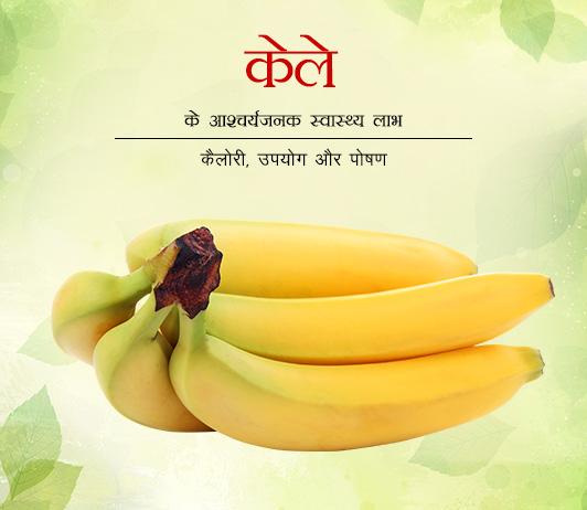 Health Benefits of Banana in Hindi केले के आश्चर्यजनक स्वास्थ्य लाभ - कैलोरी, पोषण और उपयोग
