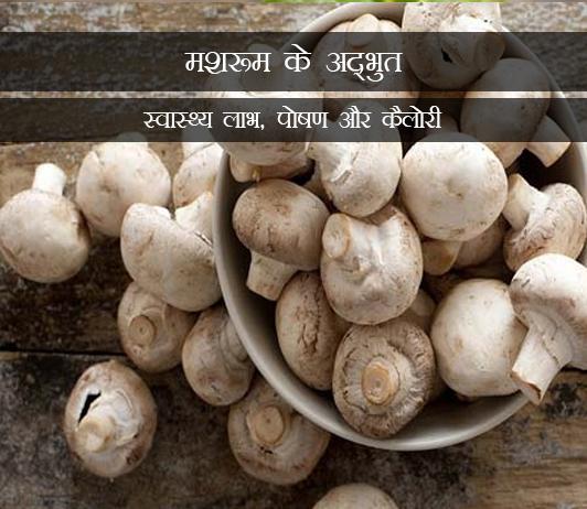 Wonderful Health Benefits of Mushroom in Hindi मशरूम के अद्भुत स्वास्थ्य लाभ, पोषण और कैलोरी