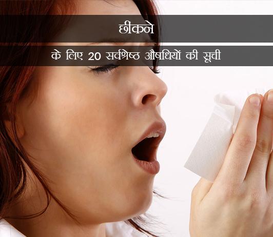 Medicines for Sneezing in Hindi छींकने के लिए 20 सर्वश्रेष्ठ औषधियों की सूची- संरचना, खुराक, लोकप्रियता (2019)