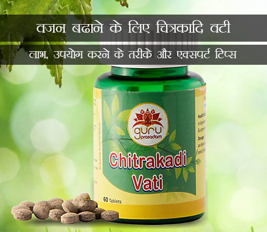 Chitrakadi Vati for Weight Gain in Hindi वजन बढाने के लिए चित्रकादि वटी: लाभ, उपयोग करने के तरीके और एक्सपर्ट टिप्स