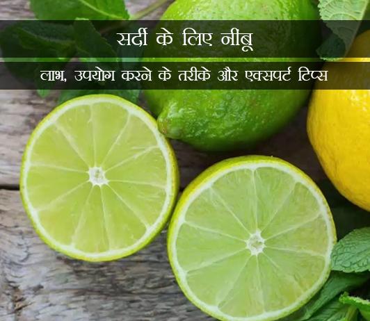 Lemon for Cold in Hindi सर्दी के लिए नींबू: लाभ, उपयोग करने के तरीके और एक्सपर्ट टिप्स