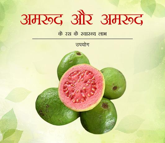 Health Benefits of Guava & Guava Juice in Hindi अमरूद और अमरूद के रस के स्वास्थ्य लाभ - उपयोग