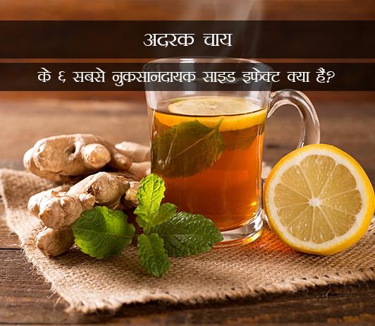 6 Most Harmful Side Effects Of Ginger Tea in Hindi अदरक चाय के 6 सबसे नुकसानदायक साइड इफेक्ट क्या हैं?