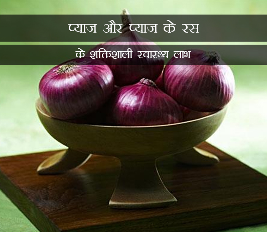 Powerful Health Benefits of Onion & Onion Juice in Hindi प्याज और प्याज के रस के शक्तिशाली स्वास्थ्य लाभ, पोषण और कैलोरी