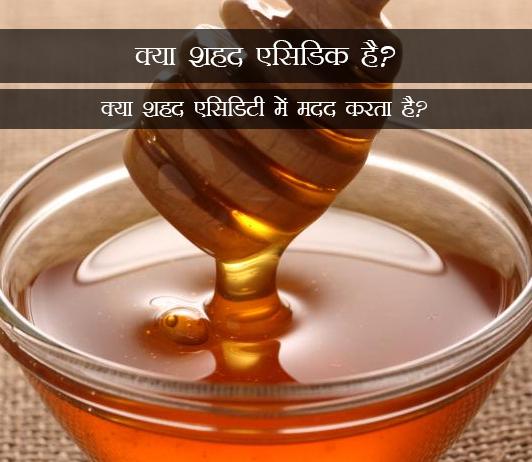 Is Honey Acidic in Hindi क्या शहद एसिडिक है? क्या शहद एसिडिटी में मदद करता है?
