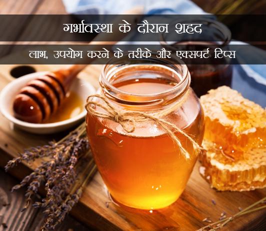 Honey during Pregnancy in Hindi गर्भावस्था के दौरान शहद: लाभ, उपयोग करने के तरीके और एक्सपर्ट टिप्स