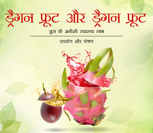 Health Benefits of Dragon Fruit & Dragon Fruit Juice in Hindi ड्रैगन फ्रूट और ड्रैगन फ्रूट जूस के अनोखे स्वास्थ्य लाभ – उपयोग और पोषण