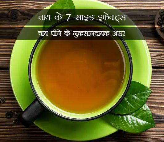 7 Side Effects of Tea in Hindi चाय के 7 साइड इफेक्ट्स: चाय पीने के नुकसानदायक असर