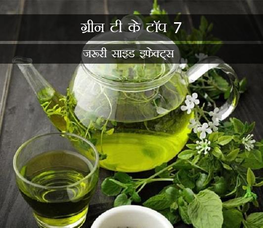 Top 7 Side Effects Of Green Tea in Hindi ग्रीन टी के टॉप 7 जरूरी साइड इफेक्ट्स