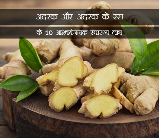 Surprising Health Benefits of Ginger & Ginger Juice in Hindi अदरक और अदरक के रस के 10 आश्चर्यजनक स्वास्थ्य लाभ - उपयोग और पोषण