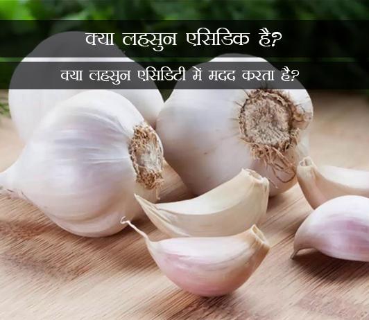 Is Garlic Acidic in Hindi क्या लहसुन एसिडिक है? क्या लहसुन एसिडिटी में मदद करता है?