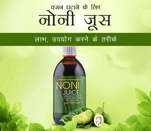 Noni Juice for Weight Loss in Hindi वजन घटाने के लिए नोनी जूस: लाभ, उपयोग करने के तरीके और एक्सपर्ट टिप्स
