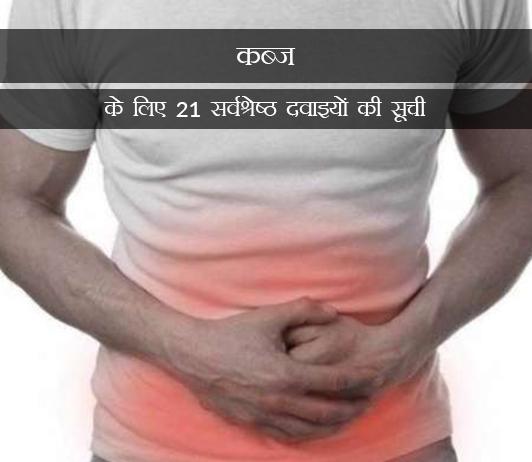 Medicines for Constipation in Hindi कब्ज के लिए 21 सर्वश्रेष्ठ दवाओं की सूची - संरचना, खुराक, लोकप्रियता (2019)