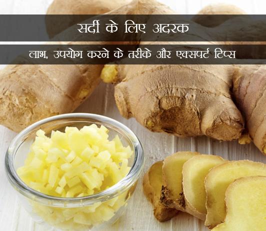 Ginger for Cold in Hindi सर्दी के लिए अदरक: लाभ, उपयोग करने के तरीके और एक्सपर्ट टिप्स