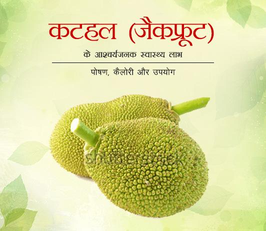 Health Benefits of Jackfruit in Hindi कटहल (जैकफ्रूट) के आश्चर्यजनक स्वास्थ्य लाभ - पोषण, कैलोरी और उपयोग