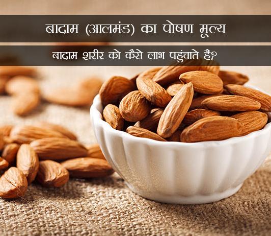 Almonds (Badam) Nutrition Value in Hindi बादाम (आलमंड) का पोषण मूल्य: बादाम शरीर को कैसे लाभ पहुंचाते हैं?
