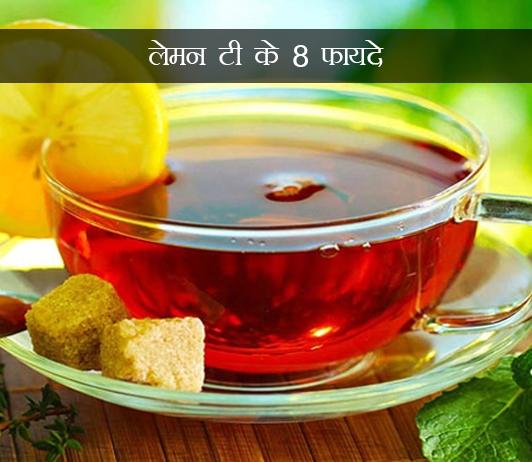 8 Proven Benefits Of Lemon Tea in Hindi लेमन टी के 8 फायदे
