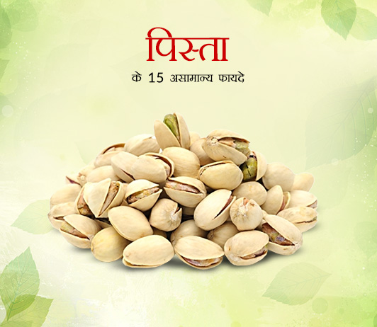 15 Uncommon Benefits of Pistachio in Hindi पिस्ता के 15 असामान्य फायदे