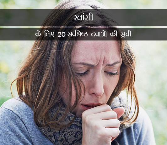 Medicines for Cough in Hindi खांसी के लिए 20 सर्वश्रेष्ठ दवाओं की सूची - संरचना, खुराक, लोकप्रियता (2019)