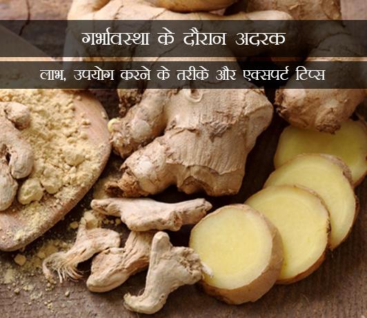 Ginger During Pregnancy in Hindi गर्भावस्था के दौरान अदरक: लाभ, उपयोग करने के तरीके और एक्सपर्ट टिप्स