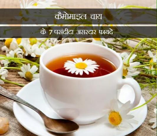 7 Benefits Of Chamomile Tea You Will Love in Hindi कैमोमाइल चाय के 7 पसंदीदा असरदार फायदे