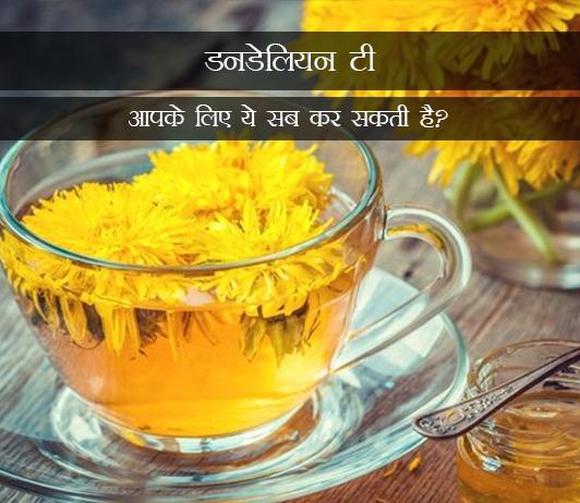 Dandelion Tea Can Do This For You in Hindi वाह! डनडेलियन टी आपके लिए ये सब कर सकती है?