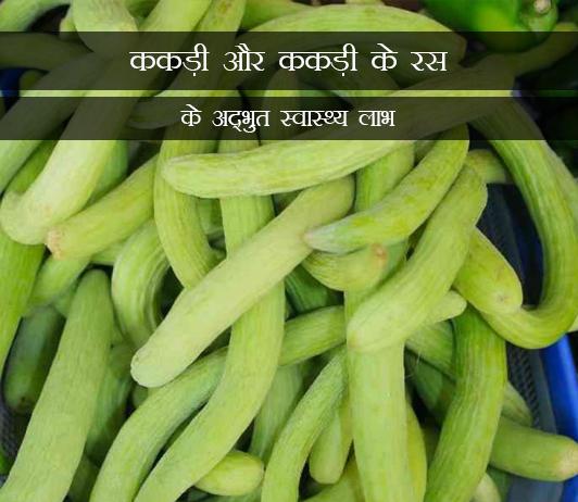 Amazing Health Benefits of Cucumber & Cucumber Juice in Hindi ककड़ी और ककड़ी के रस के अद्भुत स्वास्थ्य लाभ - पोषण और कैलोरी