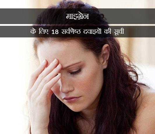 Medicines for Migraine in Hindi माइग्रेन के लिए 18 सर्वश्रेष्ठ दवाओं की सूची - संरचना, खुराक, लोकप्रियता (2019)