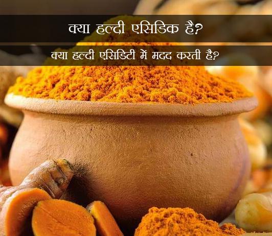 Is Turmeric Acidic in Hindi क्या हल्दी एसिडिक है? क्या हल्दी एसिडिटी में मदद करती है?