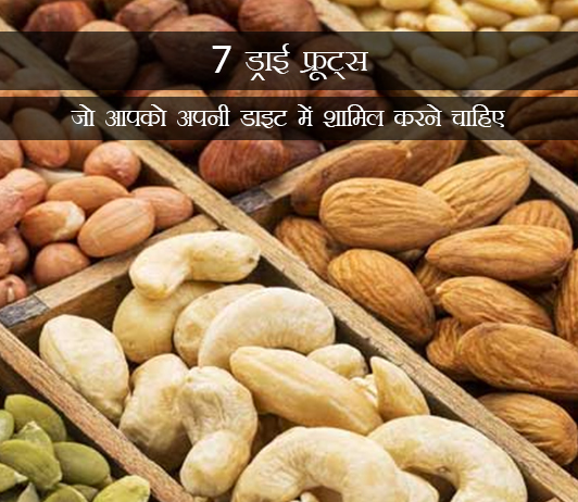7 Dry Fruits That You Should Include In Your Diet in Hindi 7 ड्राई फ्रूट्स जो आपको अपनी डाइट में शामिल करने चाहिए