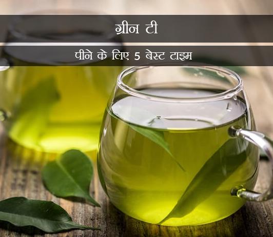 What are the 5 Best Times To Drink Green Tea in Hindi ग्रीन टी पीने के लिए 5 बेस्ट टाइम