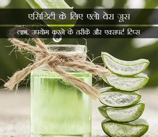 Aloe Vera Juice for Acidity in Hindi एसिडिटी के लिए एलो वेरा जूस: लाभ, उपयोग करने के तरीके और एक्सपर्ट टिप्स