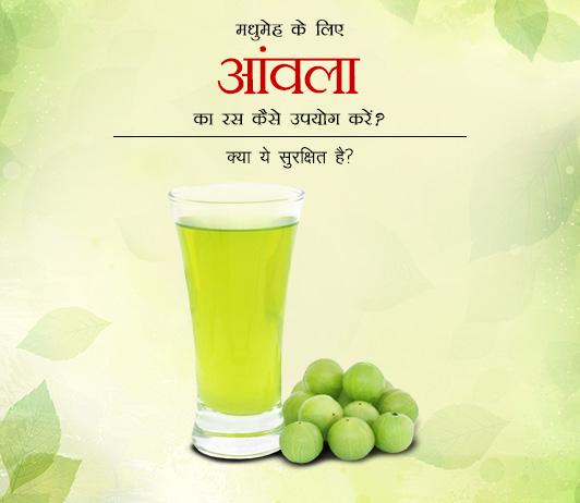 मधुमेह के लिए आंवला का रस कैसे Amla Juice for Diabetes in Hindiउपयोग करें? क्या ये सुरक्षित है?