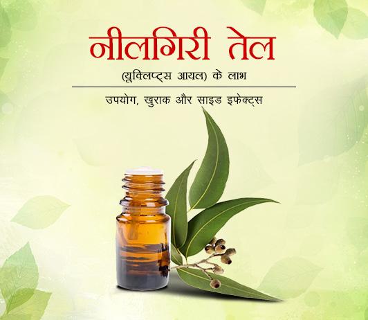 Benefits of Eucalyptus Oil in Hindi नीलगिरी तेल (यूक्लिप्ट्स आयल) के लाभ: उपयोग, खुराक और साइड इफेक्ट्स